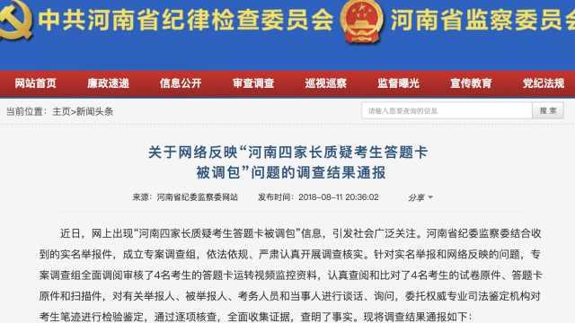 河南监察委:高考调包案无调包情况