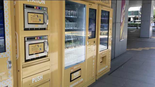 新加坡街头神奇贩卖机,还带微波炉