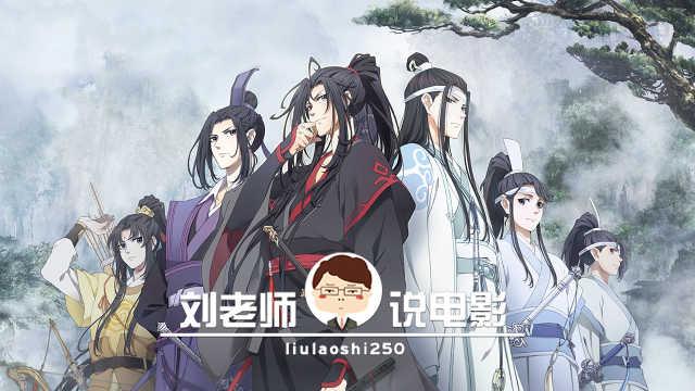 刘老师解说国产动画片《魔道祖师》