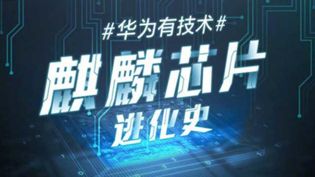 华为官方总结麒麟芯片发展史