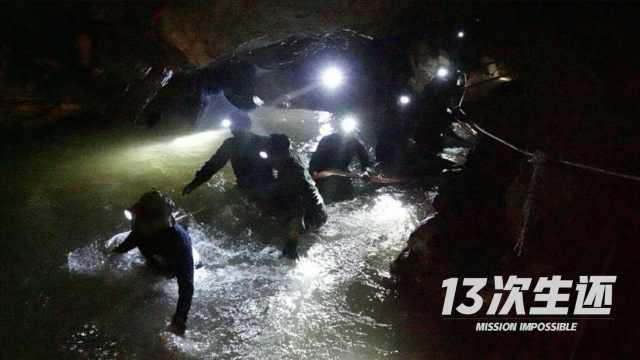 预告:《13次生还》还原泰洞穴救援