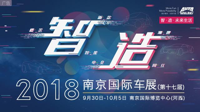 2018南京国际车展智造打卡新地标