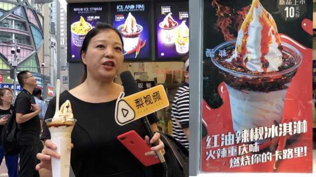 红油辣子冰淇淋!重庆人的魔鬼饮食