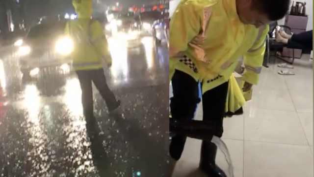 交警冒雨执勤4小时,雨水灌满靴子