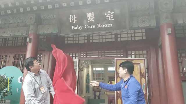 超贴心!紫禁城首个母婴室投入使用