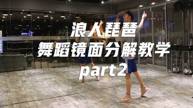 《浪人琵琶》镜面分解教学part2