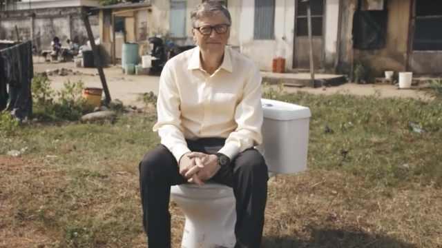 盖茨谈厕所:没有水也能有干净厕所