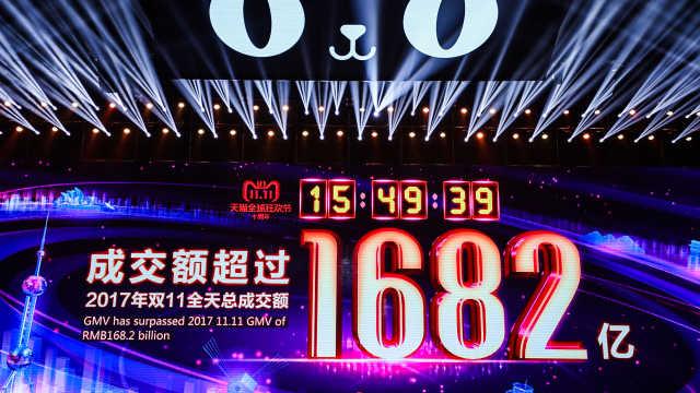突破1682亿!天猫双11新纪录诞生