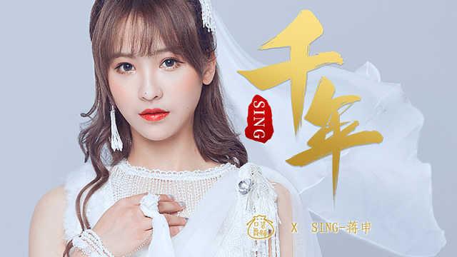 SING女团蒋申展示《千年》唯美舞蹈