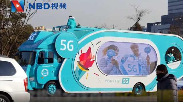 韩国全球率先提供5G商用服务