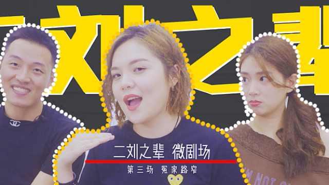 二刘之辈微剧场第三集:冤家路窄