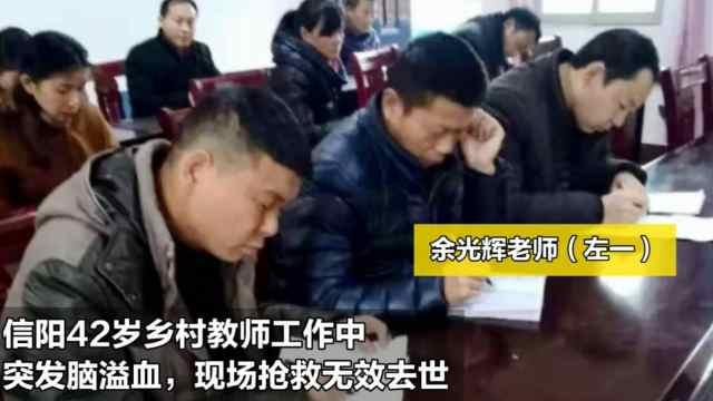 猛犸视频丨42岁乡村教师突发脑溢血