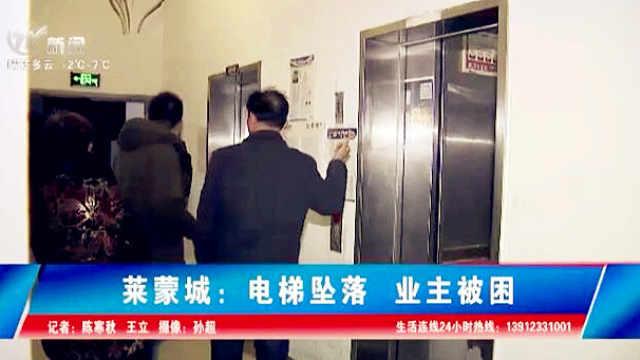 电梯出故障,小区业主被困
