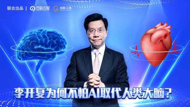 癌症让李开复看开人生,更看透AI