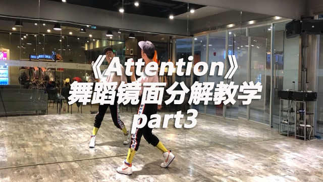 白小白《Attention》舞蹈教学p3