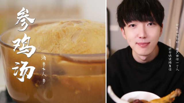 海参鸡汤,营养又美味