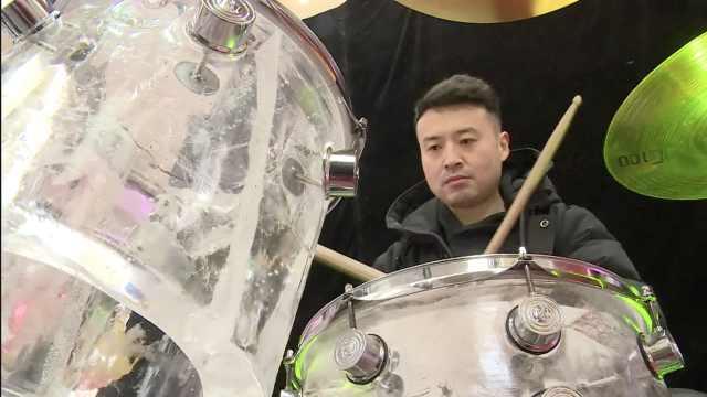 声音是冷的!东北小伙用冰造架子鼓