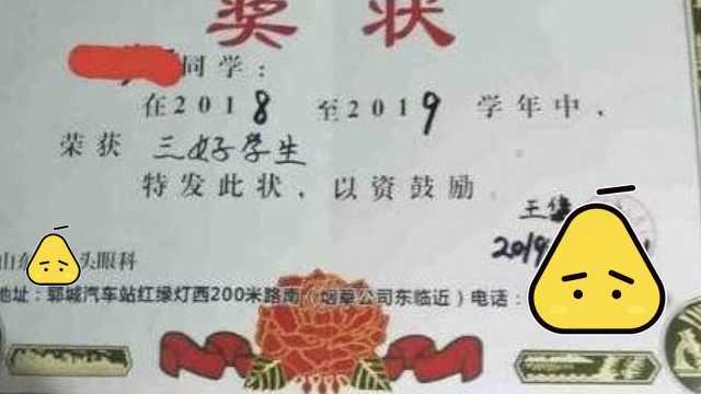 菏泽通报奖状广告:副市长党内警告