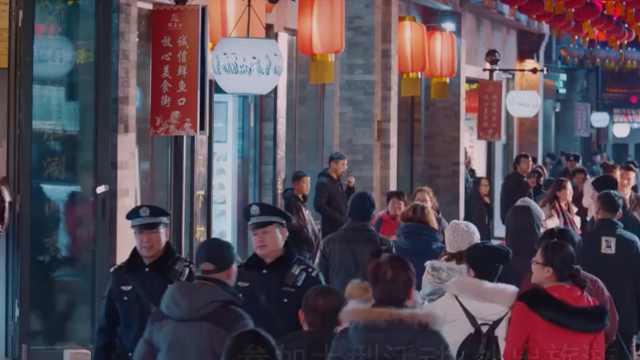 警民同心,平安春节