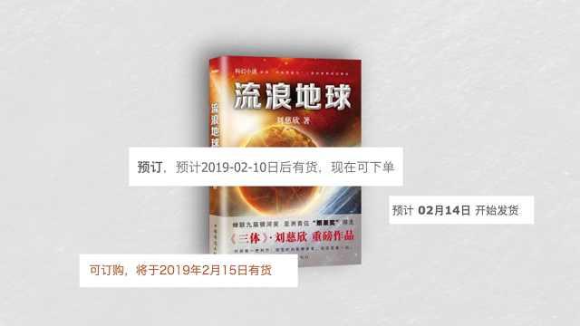 流浪地球书卖断货,节后加印40万册
