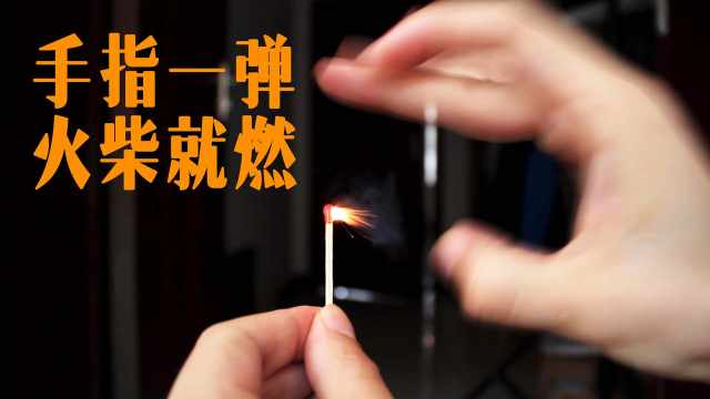 DIY能在任意表面划燃的火柴!