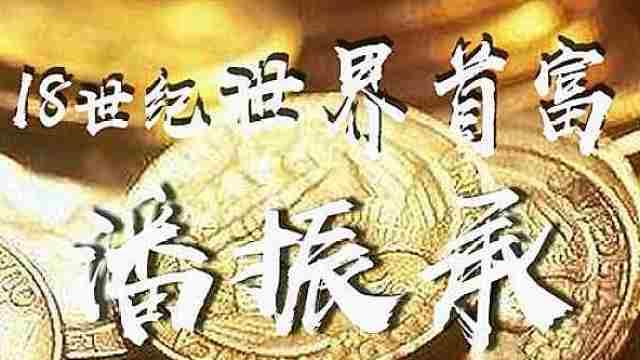 """十八世纪的漳州""""首富"""""""