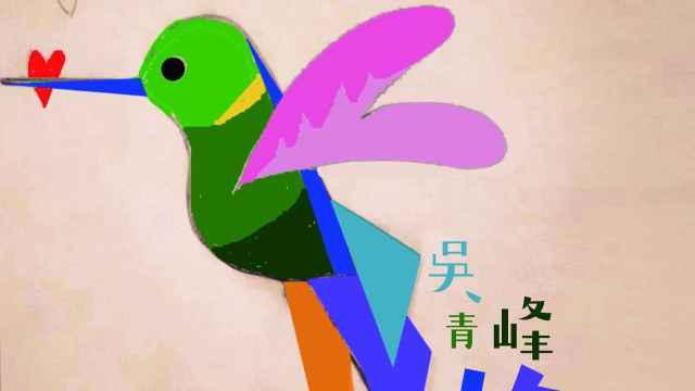 【钢琴】吴青峰《蜂鸟》超治愈!