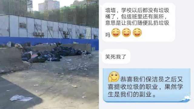 学生曝高校撤垃圾桶,让学生扫校园