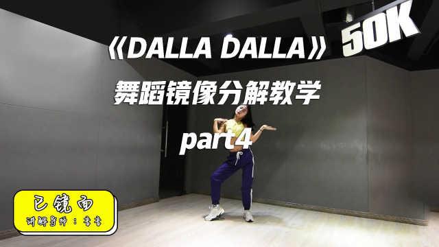 《DALLA DALLA》舞蹈教学p4
