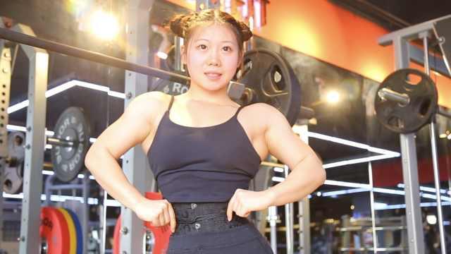 萌妹练出一身肌肉,人称金刚小芭比