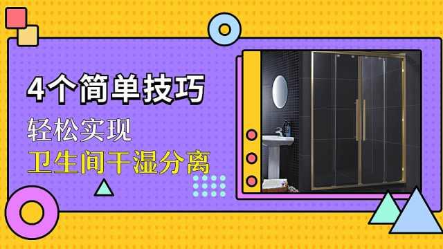 4个小技巧轻松实现淋浴房干湿分离
