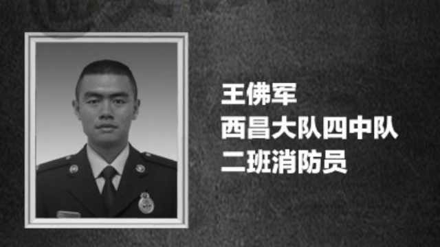 18岁消防员牺牲,父亲:常打电话回家