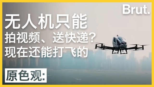 """能""""打飞的""""的无人机了解一下"""