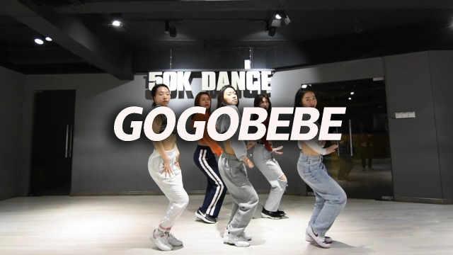 音音翻跳《GOGOBEBE》,好看!