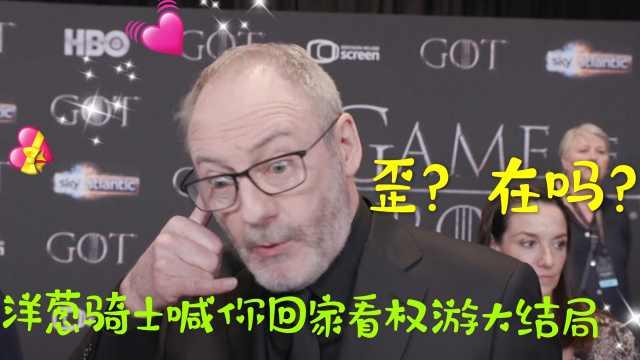 洋葱骑士谈《权力的游戏》大结局