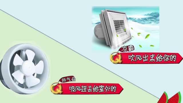 厨房太热安装个凉霸靠不靠谱?