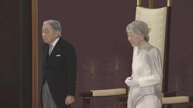 天皇正式退位!一分钟看完退位仪式
