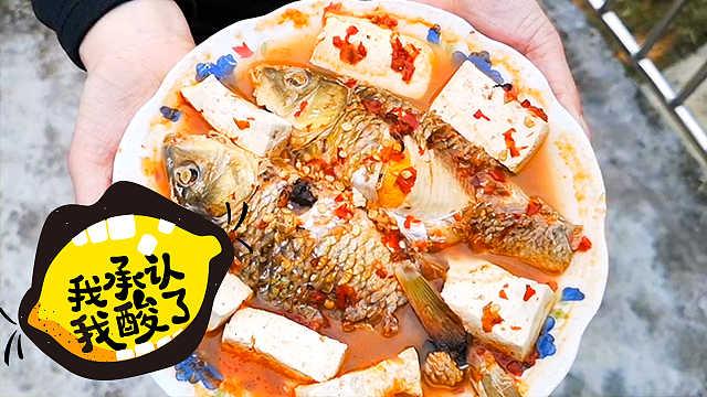 怪!酸汤豆腐炖活鱼,他们先冷冻再吃