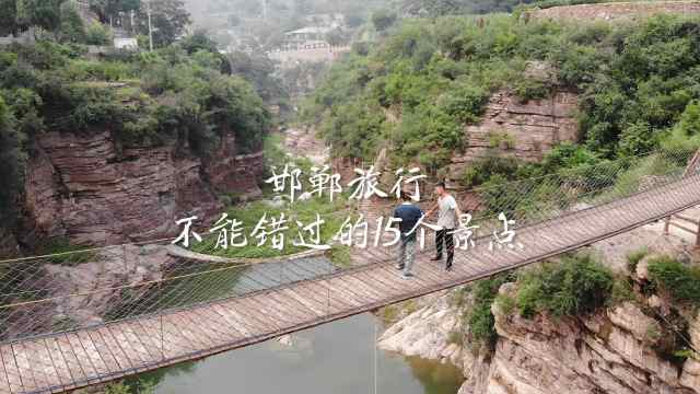 邯郸旅游必去的15个旅游景点
