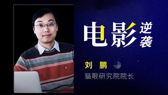 刘鹏:电影逆袭的秘诀是什么?