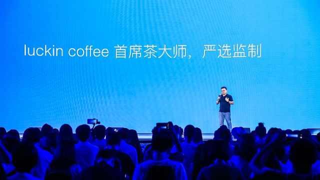 瑞幸联合创始人:中美咖啡差在自信