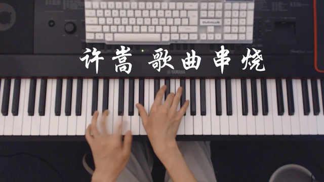 盘点许嵩用这种和弦写了哪些歌?