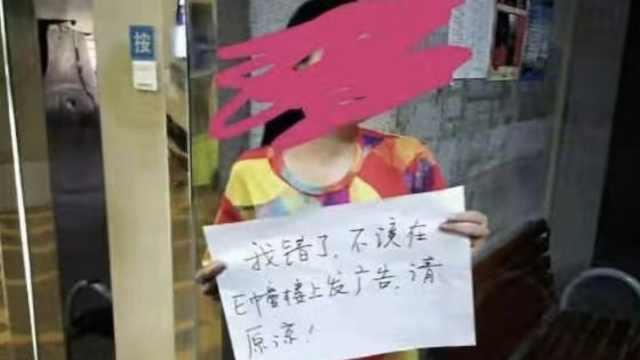 女子小区贴广告,物业罚她举牌道歉