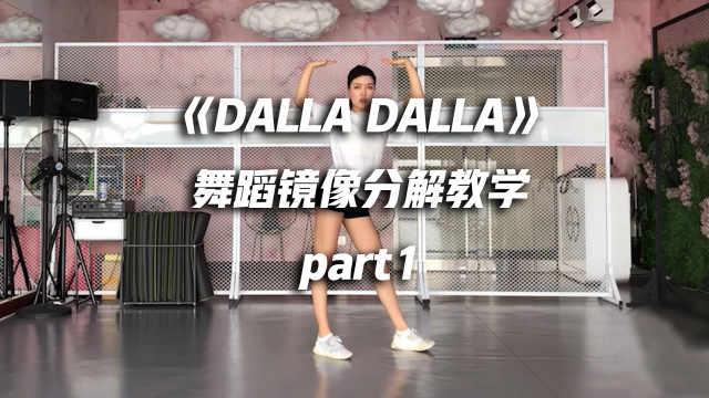 《DALLA DALLA》舞蹈分解教学p1