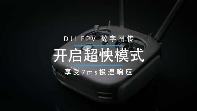 大疆FPV图传秘籍:7ms的极速快感!