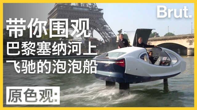 """塞纳河上飞驰的""""泡泡船""""长啥样?"""