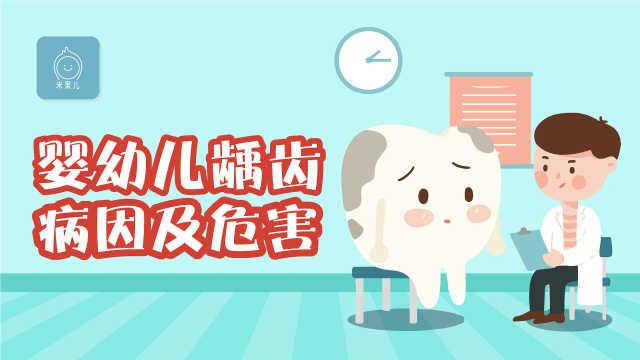 婴幼儿龋齿的病因和危害你知道吗