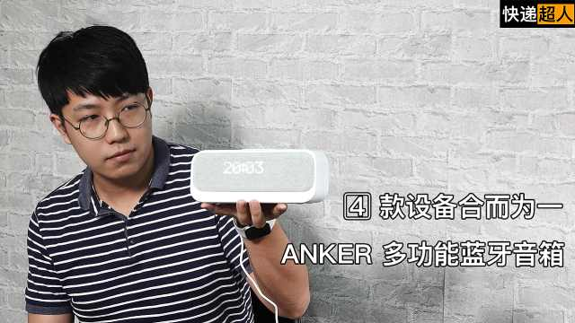 快递超人17:ANKER多功能蓝牙音箱