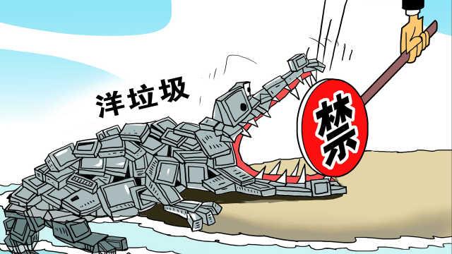 上半年我国洋垃圾进口下降近三成