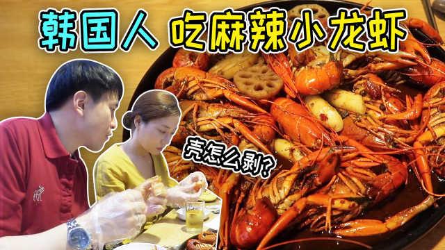 韩国人第一次吃麻辣小龙虾